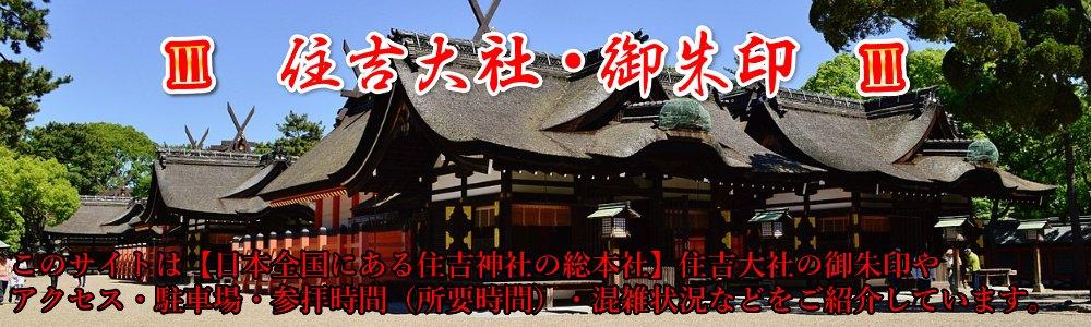 住吉大社-御朱印